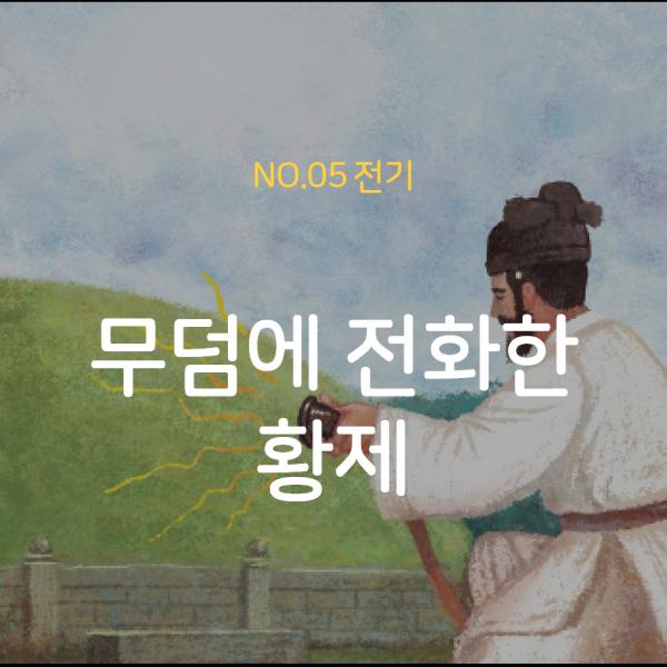 [05호 전기] 무덤에 전화한 황제