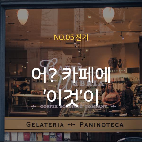 [05호 전기] 어? 카페에 '이것'이 없네