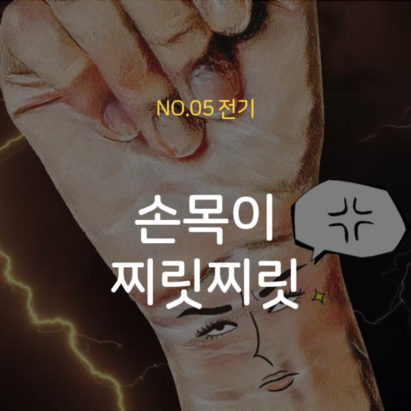 [05호 전기] 손목이 찌릿찌릿 아파요