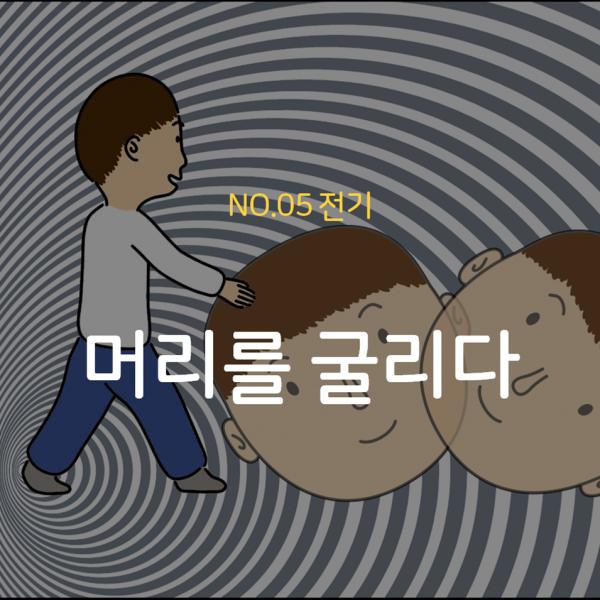 [05호 전기] 머리를 굴리다
