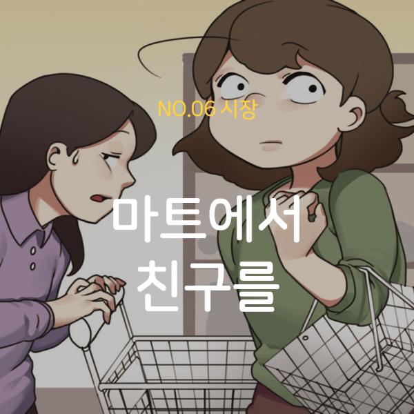 [06호 시장] 마트에서 친구를 만났다, 당신의 선택은