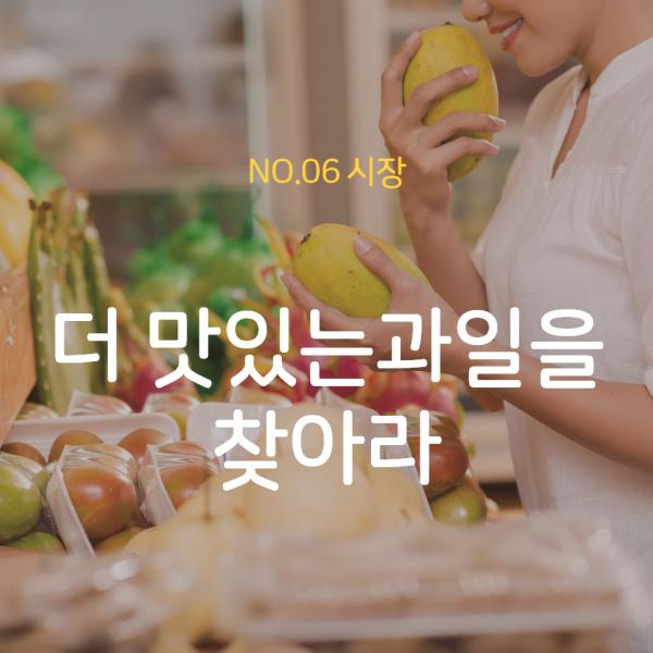[06호 시장] 더 맛있는 과일을 찾아라