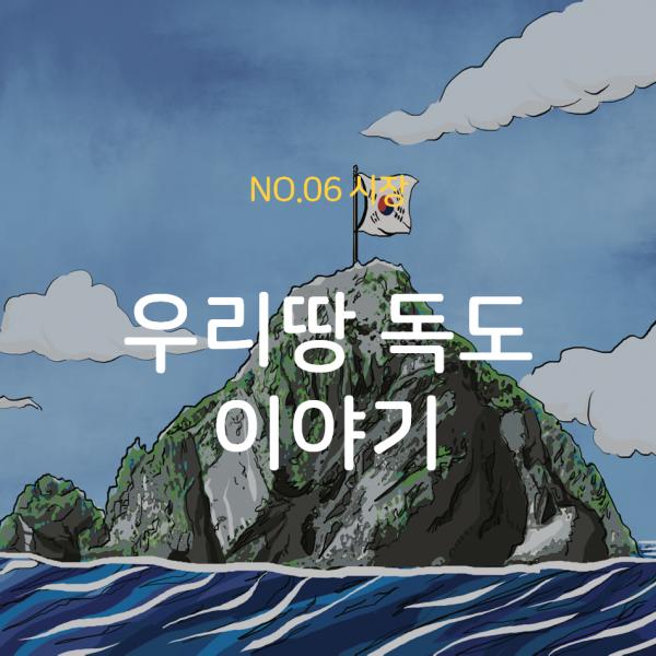 [06호 시장] 우리 땅 독도 이야기