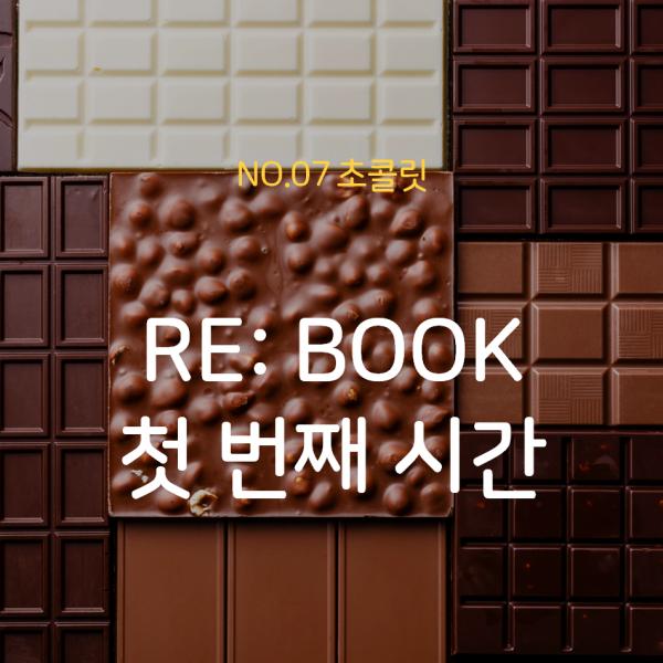 [07호 초콜릿] 읽기 전 활동지