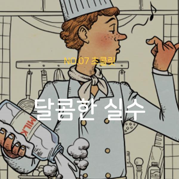 [07호 초콜릿] 달콤한 실수