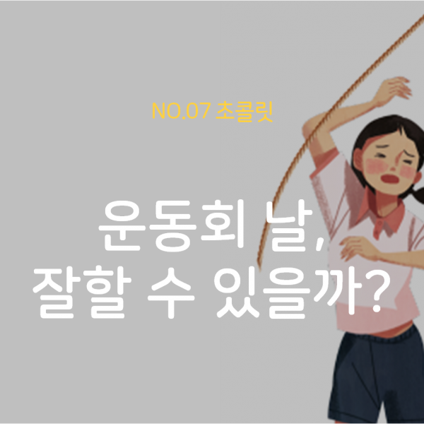 [07호 초콜릿] 운동회 날, 잘할 수 있을까