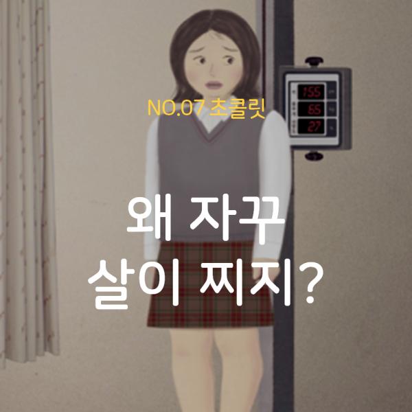 [07호 초콜릿] 왜 자꾸 살이 찌지