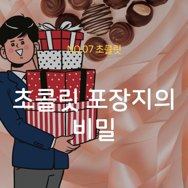 [07호 초콜릿] 초콜릿 포장지의 비밀