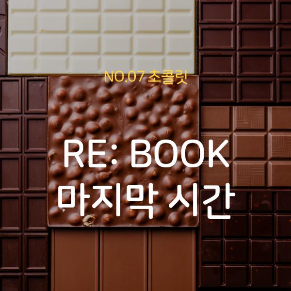 [07호 초콜릿] 읽은 후 활동지